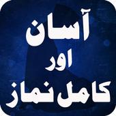 Compelet Namaz/Asan Namaz icon