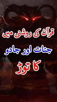 Jinnat Aur Kaly Jadoo Ka toor Quran Sa poster