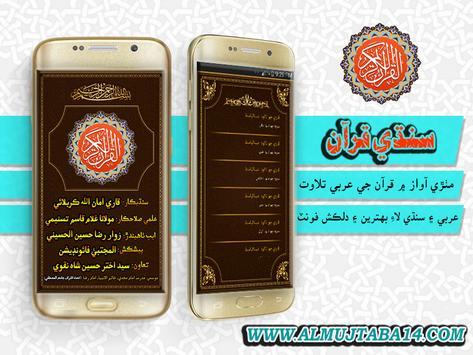 سنڌي قرآن poster