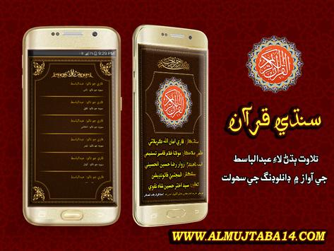 سنڌي قرآن screenshot 11