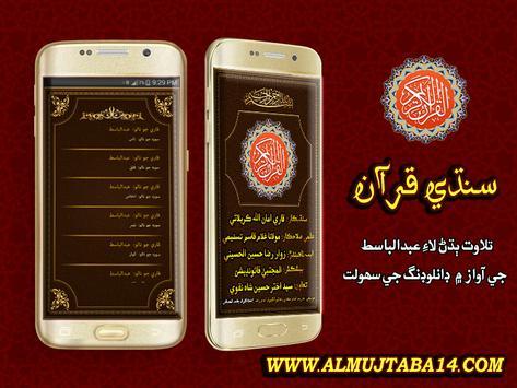 سنڌي قرآن screenshot 1