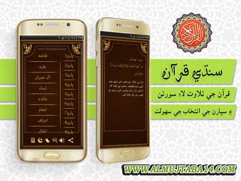 سنڌي قرآن screenshot 2