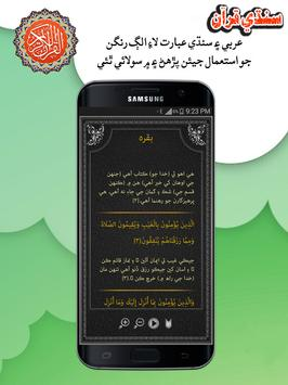 سنڌي قرآن screenshot 4
