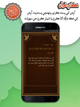 سنڌي قرآن screenshot 5