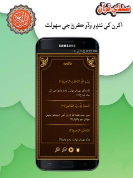 سنڌي قرآن screenshot 6