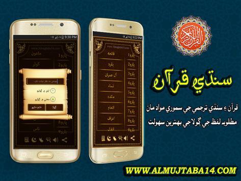 سنڌي قرآن screenshot 8