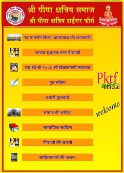 PKTF-पीपा क्षत्रिय टाइगर फ़ोर्स apk screenshot