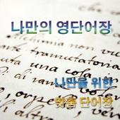 나만의 영단어장 icon