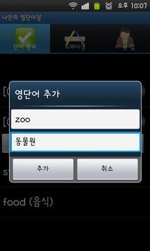 나만의 영단어장 screenshot 1
