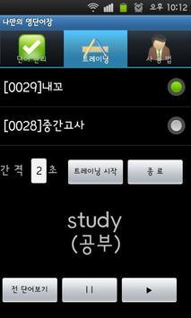 나만의 영단어장 screenshot 2