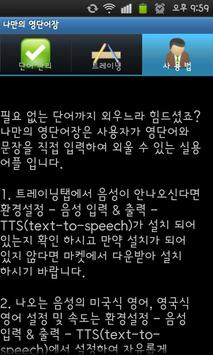 나만의 영단어장 screenshot 3