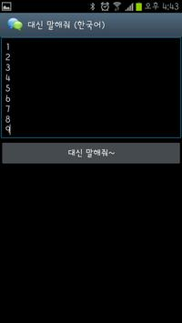 문자를 음성 변환 (대신 말해줘) screenshot 3