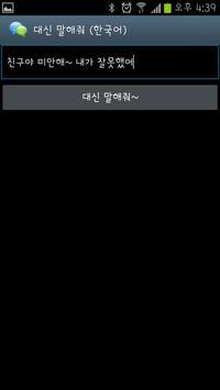 문자를 음성 변환 (대신 말해줘) screenshot 1