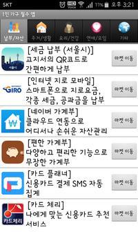 1인가구 필수 앱 poster