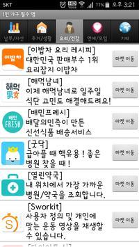 1인가구 필수 앱 screenshot 2