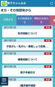 茶子ちゃんねる apk screenshot