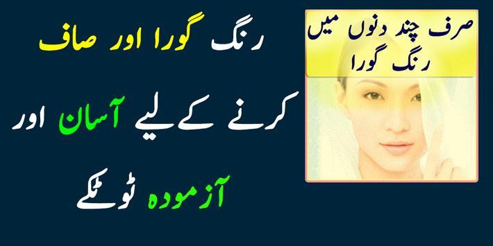 Beauty Tips Urdu poster