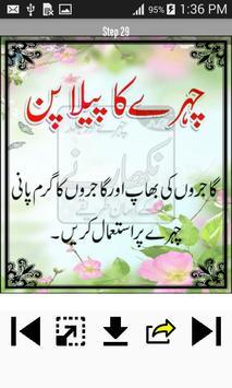 Beauty Tips Urdu apk screenshot