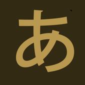 Learn Hiragana icon