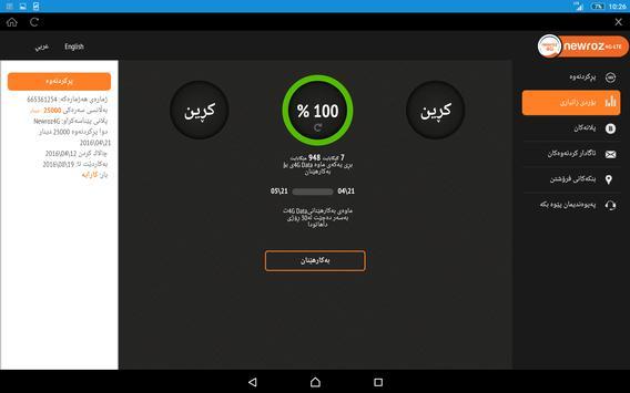 Newroz 4G ảnh chụp màn hình 11