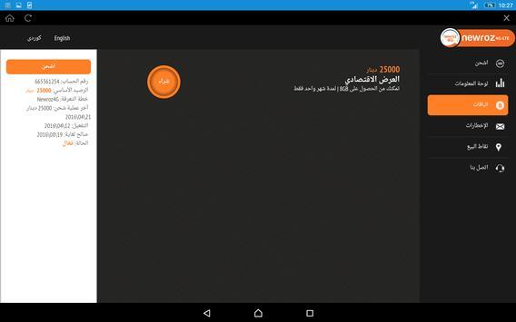 Newroz 4G ảnh chụp màn hình 14