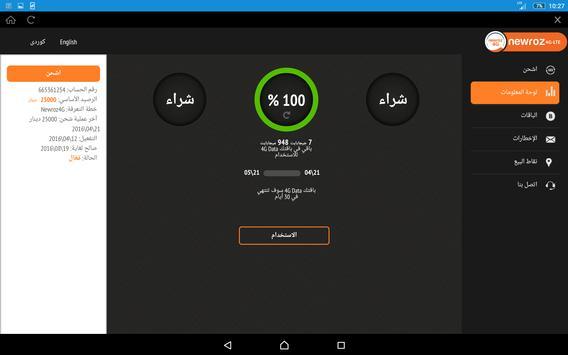 Newroz 4G スクリーンショット 21