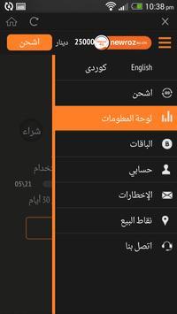 Newroz 4G スクリーンショット 4