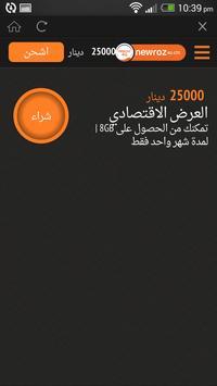 Newroz 4G ảnh chụp màn hình 5