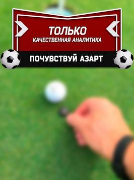 Ставки Фонбет poster