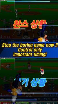Stadium Hero M screenshot 1