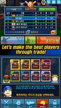 Stadium Hero M screenshot 8