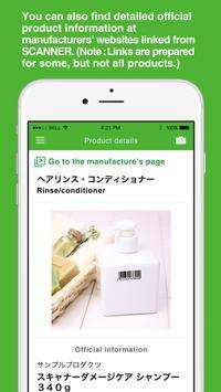 SCANNER jp apk screenshot