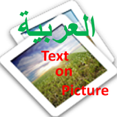 arabic text on picture icon