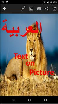 arabic text on picture apk screenshot