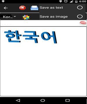 korean keyboard screenshot 1