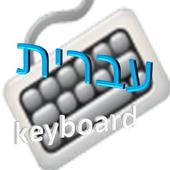 hebrew keyboard icon