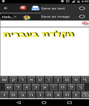 hebrew keyboard apk screenshot