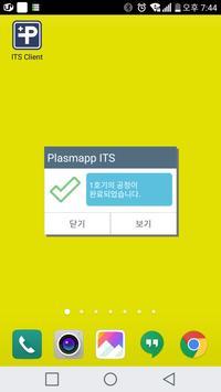 Plasmapp(플라즈맵) ITS 모바일 앱 screenshot 2