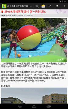 温哥华吃喝玩乐 screenshot 10