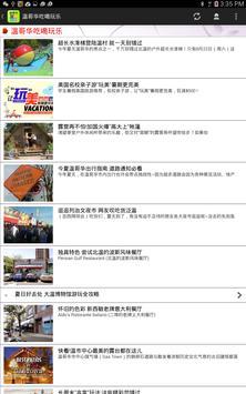 温哥华吃喝玩乐 screenshot 4