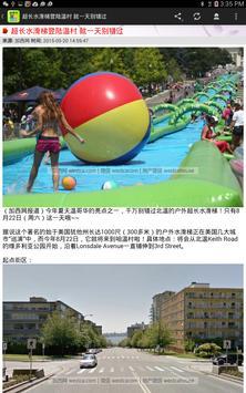 温哥华吃喝玩乐 screenshot 6