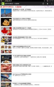 温哥华吃喝玩乐 screenshot 7