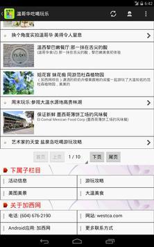 温哥华吃喝玩乐 screenshot 9