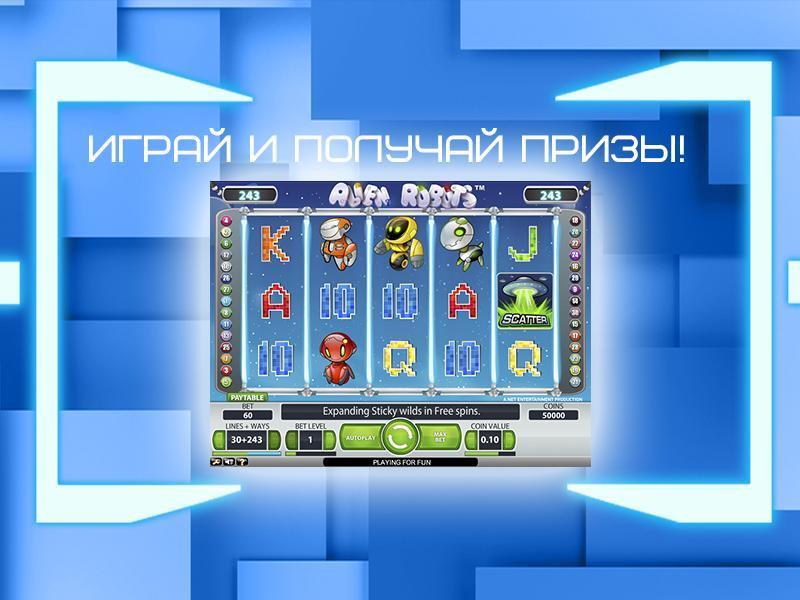 Play com игровые автоматы игровые автоматы в жд вокзале