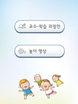 교실놀이터 apk screenshot
