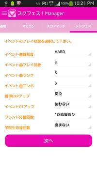 スクフェス!Manager screenshot 5