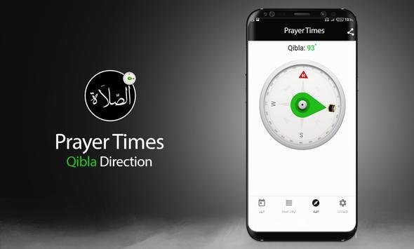 الصلاة : Prayers times and qibla of Sweden apk screenshot