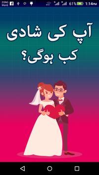 Shadi Kab Ho Gi poster