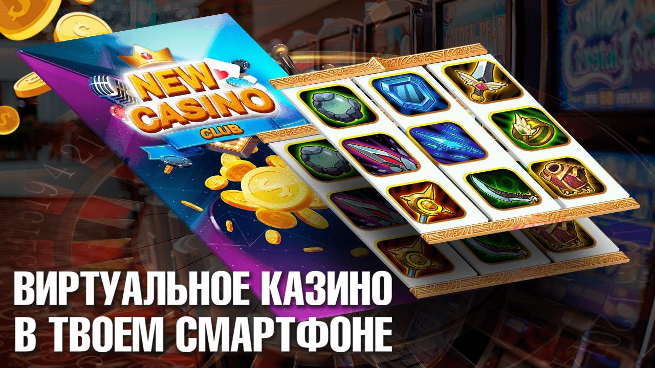 Бесплатные игры онлайн игровые автоматы