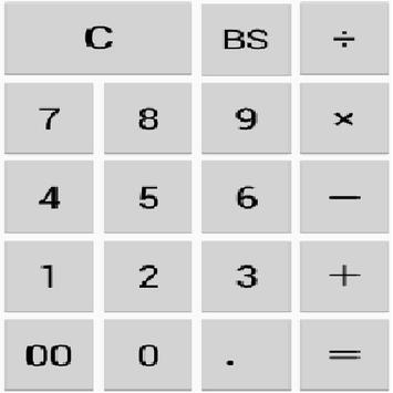 文字の大きな電卓(無料版) apk screenshot